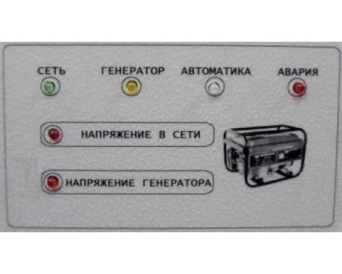 ANS-105 Передная Панель Ip-54